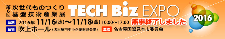 ��������̂Â����ՋZ�p�Y�ƓW-TECH Biz EXPO