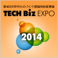 ��������̂Â����ՋZ�p�Y�ƓW-TECH Biz EXPO 2014