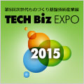 ��������̂Â����ՋZ�p�Y�ƓW-TECH Biz EXPO 2015