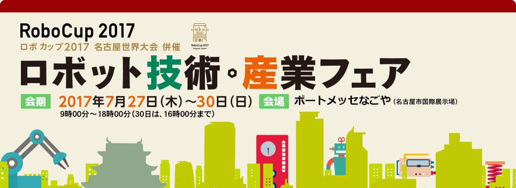 「ロボット技術・産業フェア」ホームページ